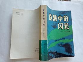 (苏联)伊凡.沙米亚金 著:夜幕中的闪光  【1984年新华出版社一印,700页】