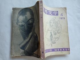 《世界文学》  1979、4