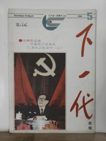 下一代  1996年5期   下一代杂志社 出版 内容:封底  摄影 童年时光 、 光辉的足迹——中国共产党诞生75周年历程简介(上)。