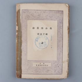 1928年 上海北新书局印行 柳亚子编《苏曼殊全集》 毛边本一册 HXTX329788