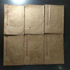 民国线装:评注五才书《评注水浒传》卷17至35 六册合拍 图多