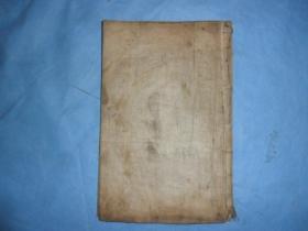 清代木板刻本《龍頭三字經》,一頁一圖,一冊全