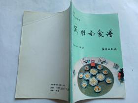 实用面食谱  【1992年气象出版社一印,75页】