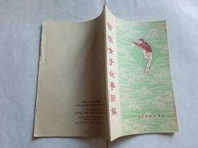甲组女子长拳图解  【1975年人民体育出版社5印,64页】