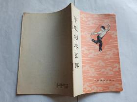 甲组剑术图解  【1974年人民体育出版社4印,57页】