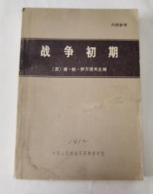二战历史类:战争初期