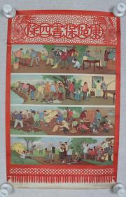 1956年 卫生部卫生教育所发行 赵树棨作 宣传画《除四害保健康》一张(尺寸:53*33CM)HXTX329987