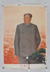 1965年 上海人民美术出版社出版 上海新华书店发行 钱大昕、哈琼文作 宣传画《毛主席万岁》一张(尺寸:76*52CM)HXTX329990