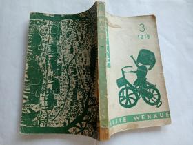 《世界文学》  1979、3