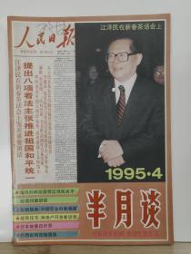 半月谈  1995年4期  半月谈杂志社 出版 内容: 80年代党中央兴农大事记。