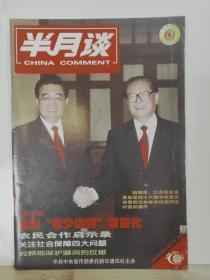 """半月谈  2004年18期  半月谈杂志社 出版 内容: 国庆专辑:走进""""老少边穷""""看变化。"""