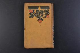 (丁4620)《人相の神秘》精装1册全 小西久远著 实业之日本社 1928年 多幅照片插图 所谓观相,就是从一个人的骨格、面相、容貌等等来推算人的性格和命运。女人的面相不仅可以看出她的爱情、寿命、财运等运势。