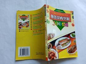 鱼类菜肴烹制300例  【1999年延边人民出版社一印,182页】