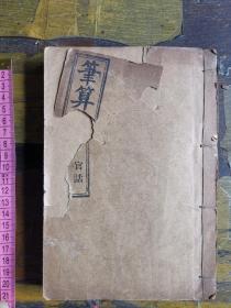 清代笔算数学第七章至十二章一厚册。