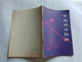 甲组枪术图解  【1983年人民体育出版社5印,68页】