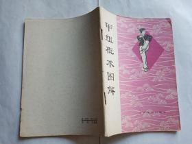 甲组棍术图解  【1975年人民体育出版社4印,77页】