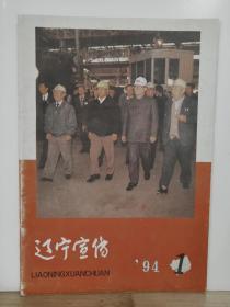 辽宁宣传 1994年第1 期 全一册  辽宁宣传编辑部  出版 内容: 封面 视察 抚顺钢厂、十四届三中全会《决定》有十个新发展。