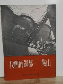 我们的钢都——鞍山· 全一册  插图本 1953年10月 东北人民出版社 一版一印