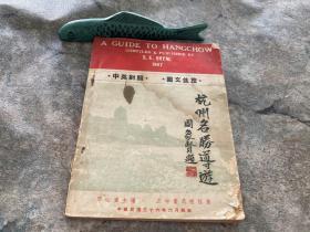 民国36年再版《杭州名胜导游》 中英文对照 正中书局 巨幅杭州全地图和西湖地图
