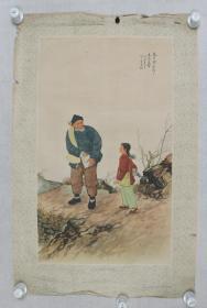 1954年 中南人民文学艺术出版社出版 中南新华书店发行 陈少丰作 宣传画《老大爷您掉了东西没有》一张(尺寸:78*49CM)HXTX329995
