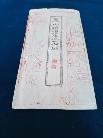 旧拓,吴郡石师唐仁斋所作,寒山拾得像石刻,又称和合二仙为喜庆吉祥图案,一大张拓片。