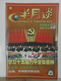 半月谈  2001年19期  半月谈杂志社 出版 内容:封面  中共十五届六中全会 表决 照片、 学习十五届六中全会精神、中国特种部队扫描。