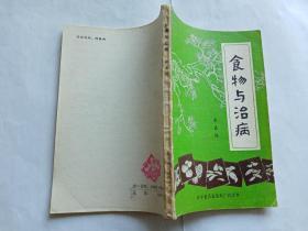 食物与治病  【1981年科学普及出版社广州分社2印,224页】