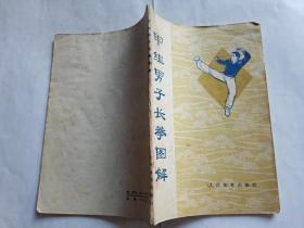 甲组男子长拳图解  【1974年人民体育出版社4印,71页】