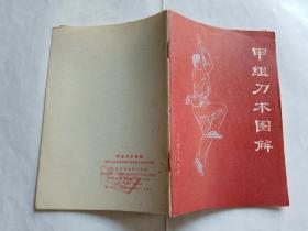 甲组刀术图解  【1983年人民体育出版社5印,62页】