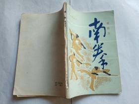南拳(棍钯刀)  【1983年广东人民出版社一印,139页】