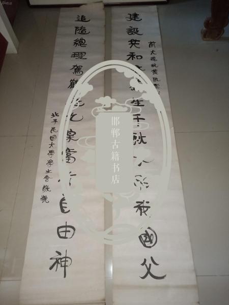 民国十七年北平民国大学学生会送《黎元洪在天津逝世挽联一对》