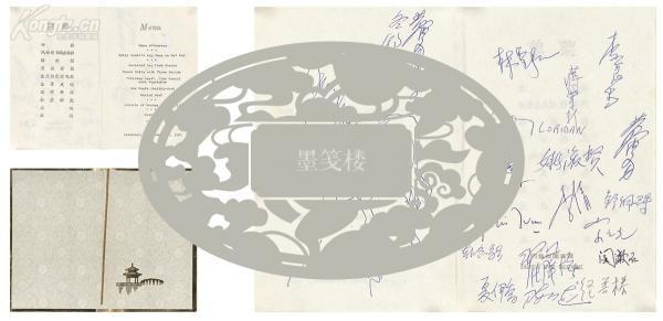 中外著名書畫等文藝大家 黃胄、李可染、鄒佩珠、劉海粟、夏伊喬、尤里斯·伊文思(Joris Ivens)、翟蔭塘、閔漱石、姚淑賢、李清、經普椿、宋之光等十七人1984年簽名,黃胄 繪毛驢 釣魚臺國賓館菜單一頁(著錄于《劉海粟年譜》P270,1992年上海人民出版社出版)  HXTX152204