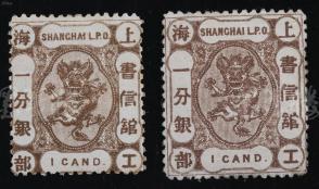 1867年 上海工部书信馆1分银邮票2枚(一枚龙爪连框,一枚龙爪不连框,二种版式,新上中品,尺寸:2.4*2.1cm、2.3*1.9cm) HXTX223953