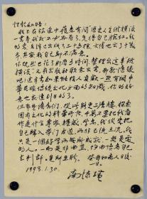 中国当代诗文学家、佛学家、教育家【南怀瑾】书法