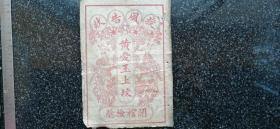 38)民国鼓词唱本《旋风告状  黄爱玉上坟  开棺检验》一册