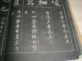 民国:《黄自元间架结构帖》原装全册