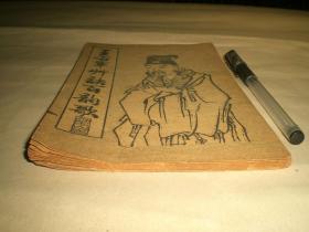 民国字帖:《王右军草诀百韵歌》原装全册