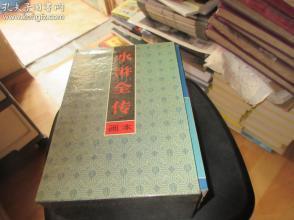 水浒全传 画本.1--4册