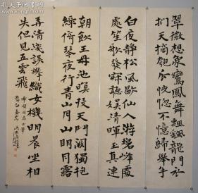 """【修德】山东省即墨县人  被誉为""""工人书法家""""书法 四屏"""