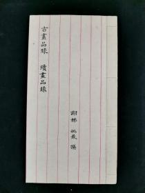 【刘-海-粟旧藏】刘海粟秘书 袁志煌 1971年抄稿《古画品录 续画品录》线装一册三十面 HXTX307692