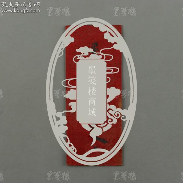 清内府藏书 红绫纹云凤图案书签 一件(写有满文,保存完好,极为罕见!)HXTX310163