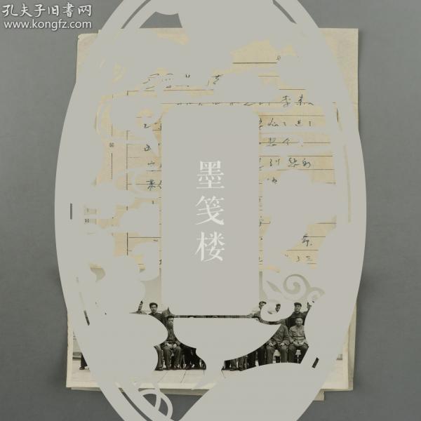 """著名數學家、""""中國現代數學之父"""" 華羅庚 致王-鳳-恩信札一通兩頁,附華羅庚合影老照片一張(提及遼寧出了三萬多項成果,統籌試點成功,積極推廣""""雙法""""等;落款時間應為筆誤,或為1977年)HXTX160032"""