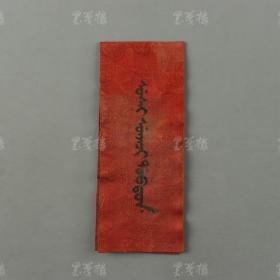 清内府藏书 红绫纹云凤图案书签 一件(写有满文,保存完好,极为罕见!)HXTX306992