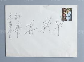 同一来源:毛主席后代 毛岸青 /邵华夫妇、毛新宇 签名封一枚(未使用,贴有J97毛泽东同志诞辰九十周年20分纪念邮票一枚) HXTX307274