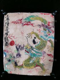 """著名画家、曾任上海市文史研究馆馆员、中国老年书画研究会上海分会理事 陆伯龙 水墨画作品""""龙舞""""一幅(绢本托片,尺寸:19.4*15.3cm)HXTX307723"""