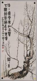 安徽省美术家协会主席【赖少其】花卉