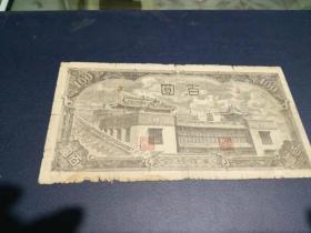 蒙疆银行壹百元