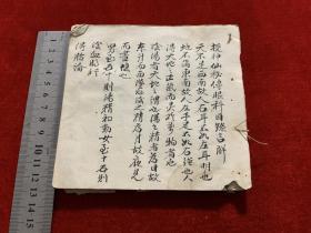晚清民国中医毛笔手抄本《神仙秘传眼科》字特别精美,很难得中医抄本精品