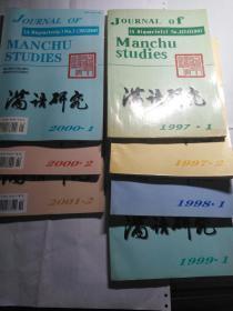 满语研究 11本 合拍   专业书籍出版量少  16开