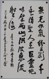 【李可染】中国美术家协会副主席,书法